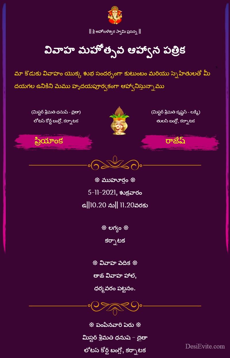 telugu wedding invitation card without photo template 135