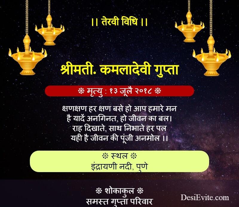 Tervi vidhi hindi invitation card without photo