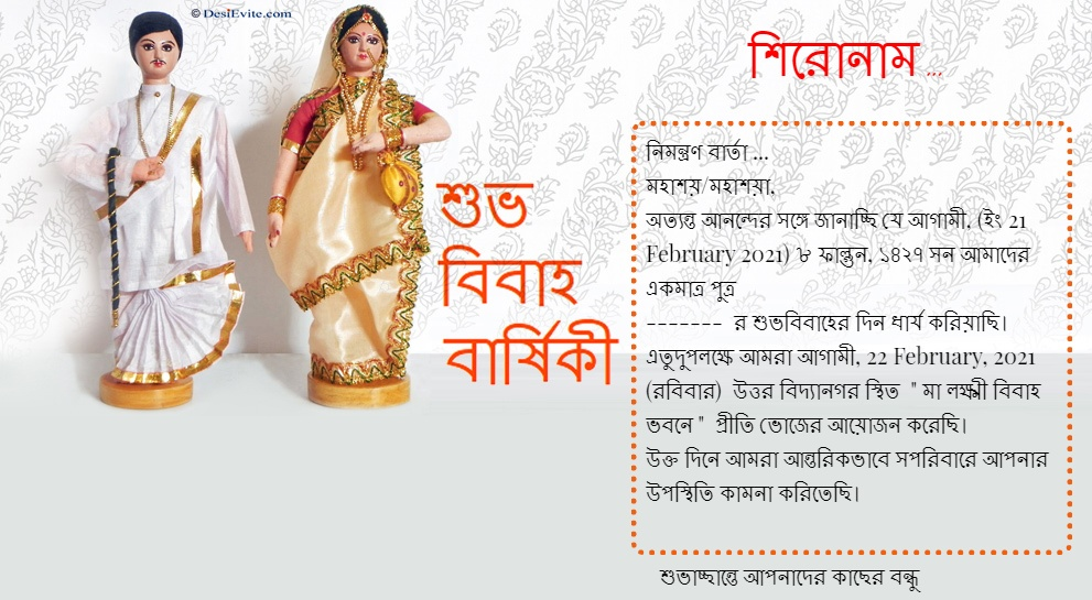 wedding invitation in bengali 157