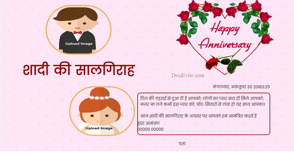 Wedding Anniversary Invitation card format hindi