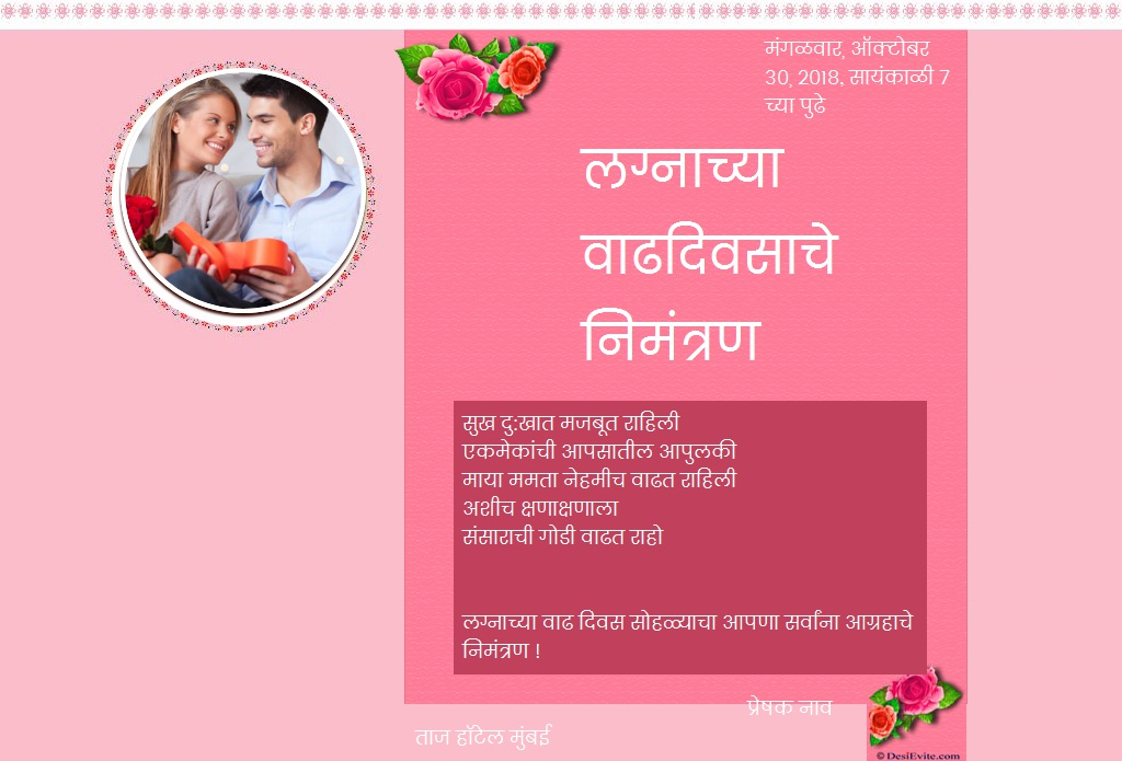 Wedding Anniversary Invitation card format marathi