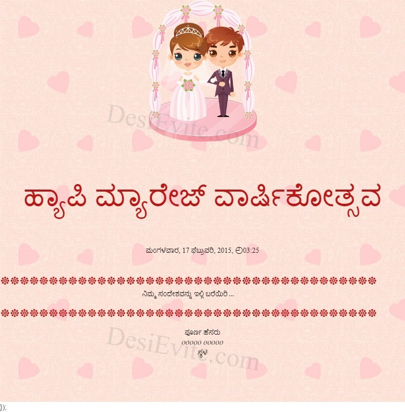 Wedding Anniversary Invitation card format kannada