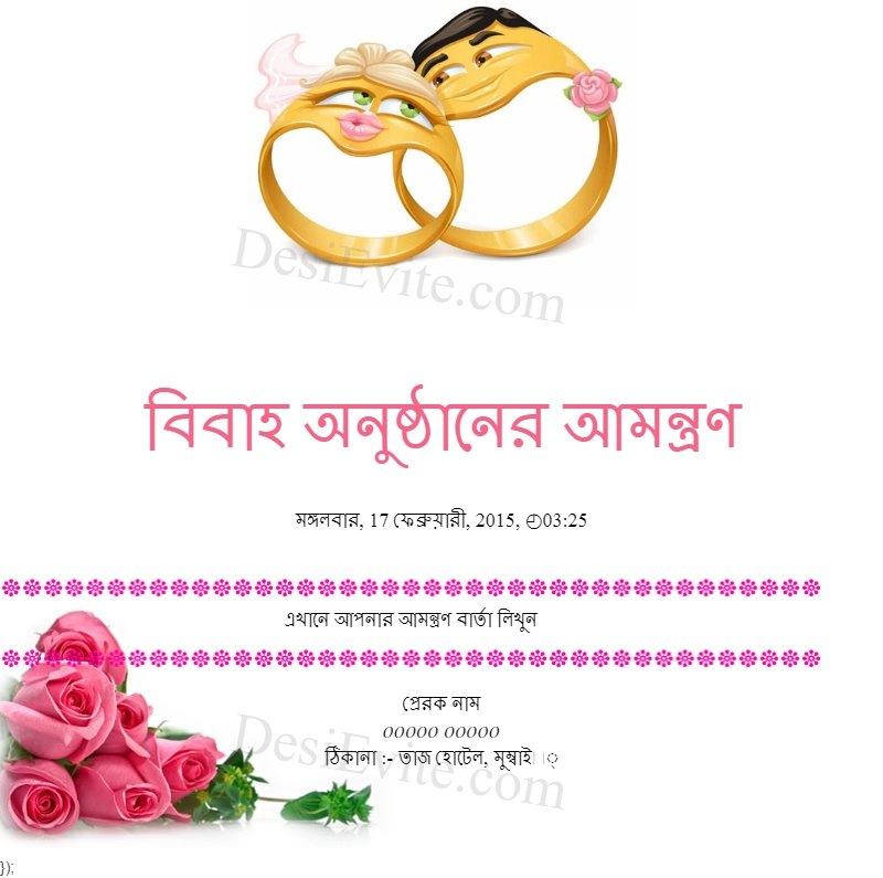 Wedding Anniversary Invitation card format bengali