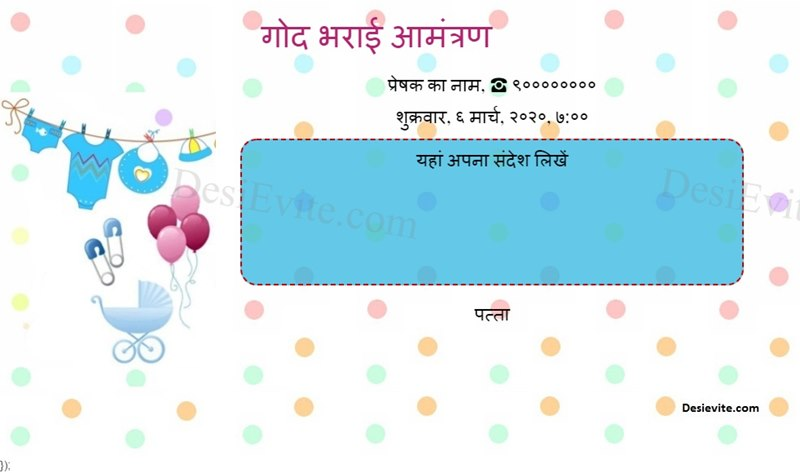 Baby Shower Invitation card format hindi