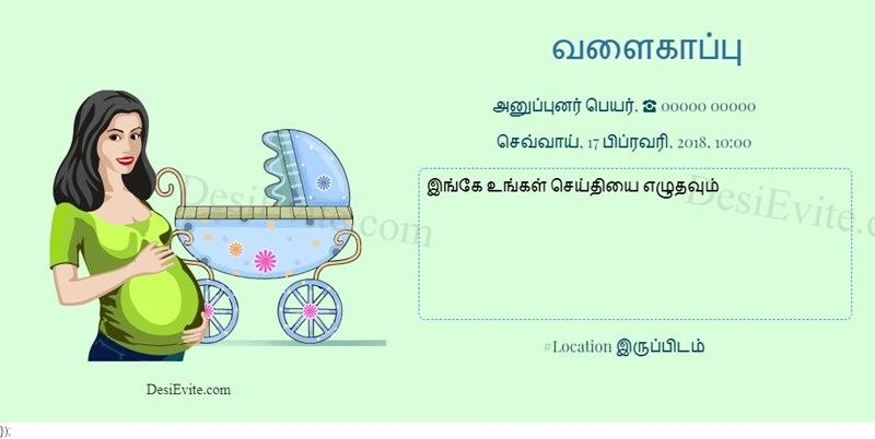 Baby Shower Invitation card format tamil