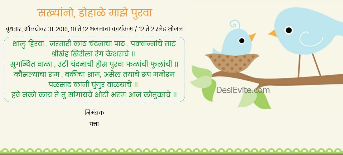 Baby Shower Invitation card format marathi