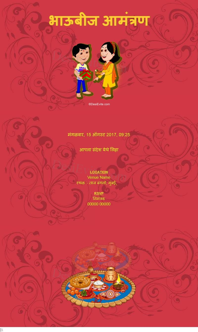 Bhai Dooj invitation card format marathi