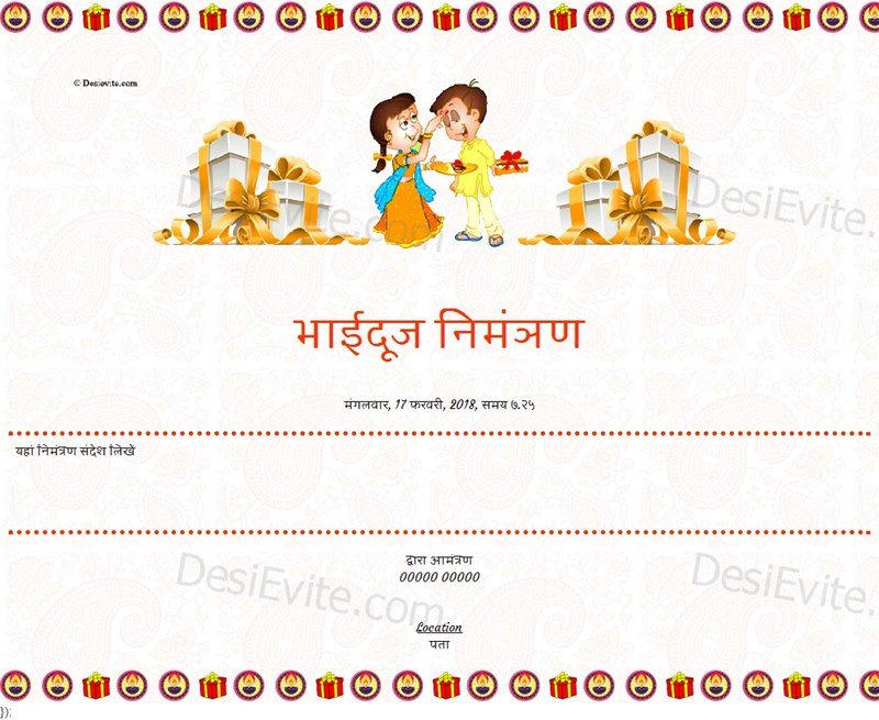 Bhai Dooj invitation card format hindi
