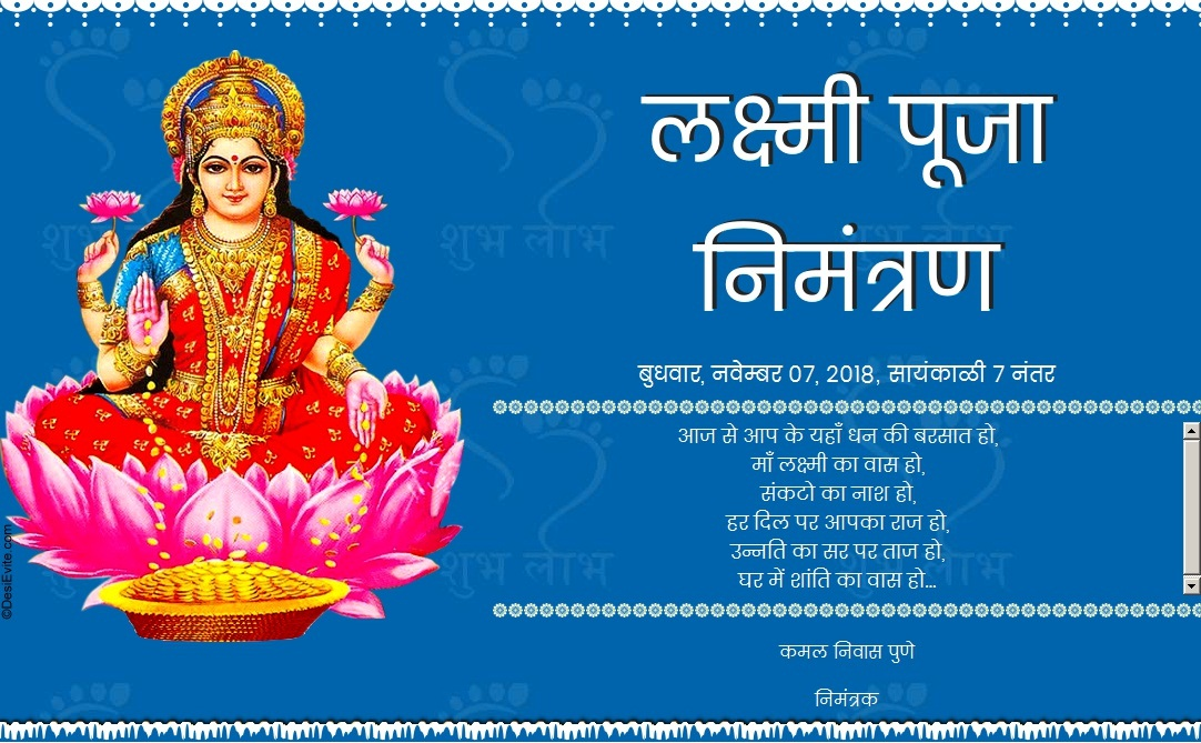 Diwali invitation card format hindi