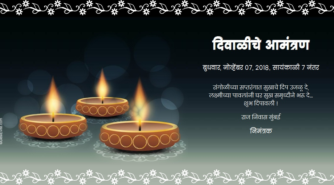 Diwali invitation card format marathi