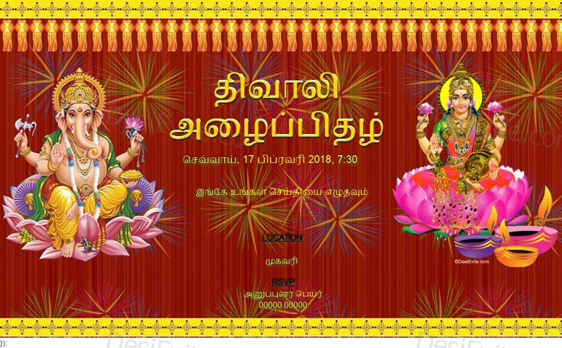 Diwali invitation card format tamil