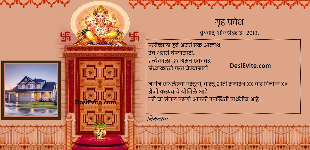 Griha Pravesh invitation card format hindi