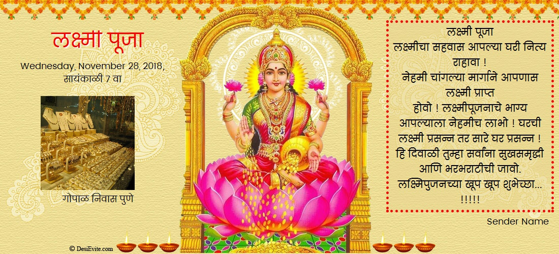 Laxmi Puja invitation card format marathi