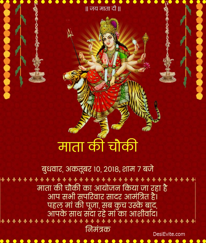 mata ki chowki invitation card format hindi