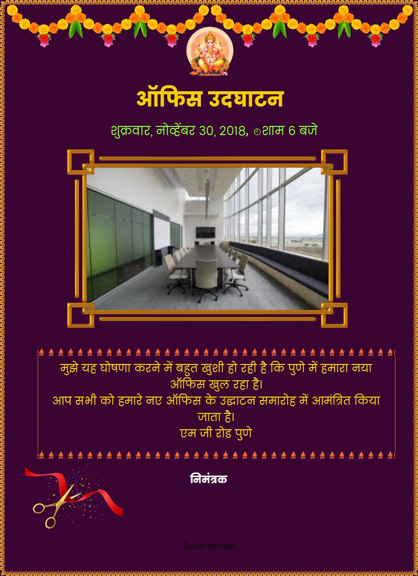 Office Inauguration card format hindi