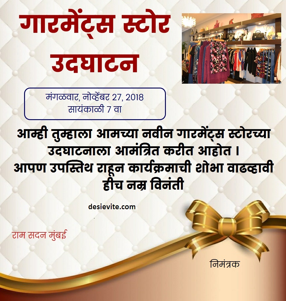 Office Inauguration card format marathi