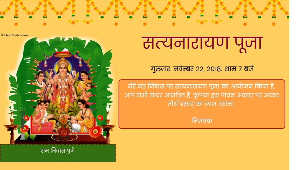 Satyanarayan Puja Invitation card format hindi