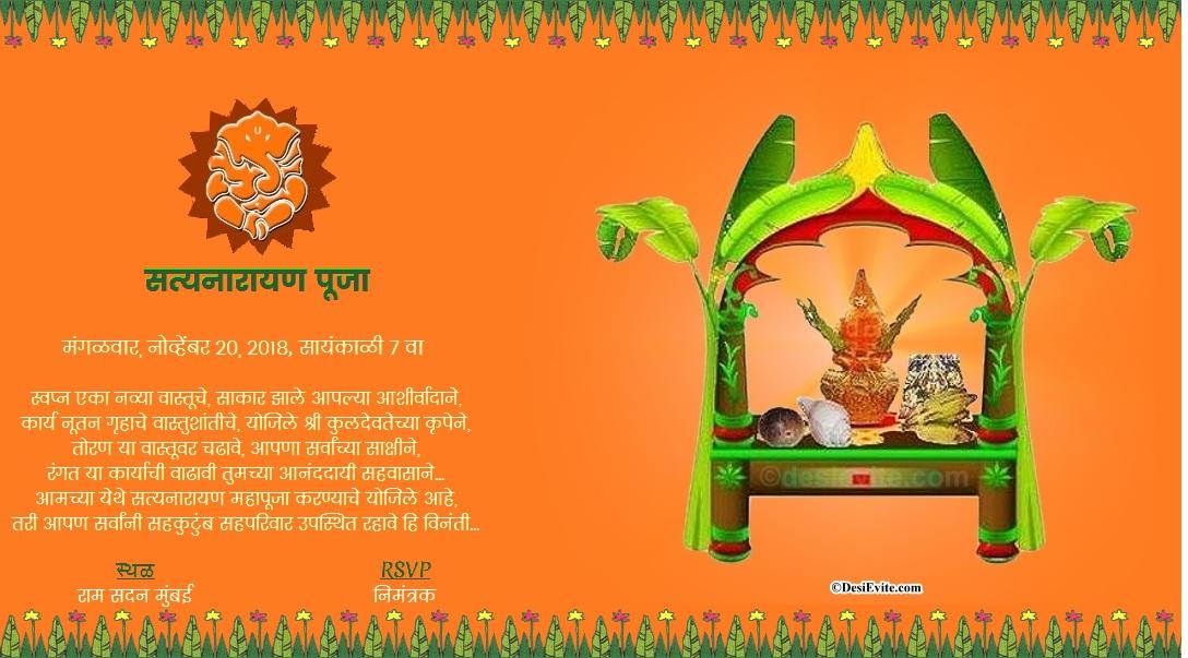 Satyanarayan Puja Invitation card format marathi