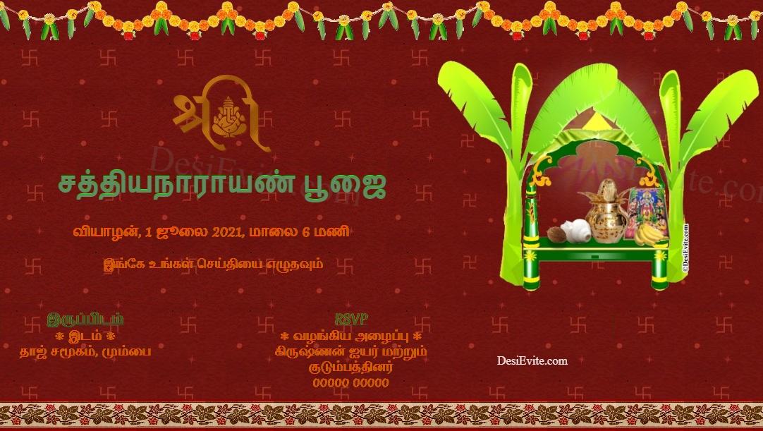 Satyanarayan Puja Invitation card format tamil