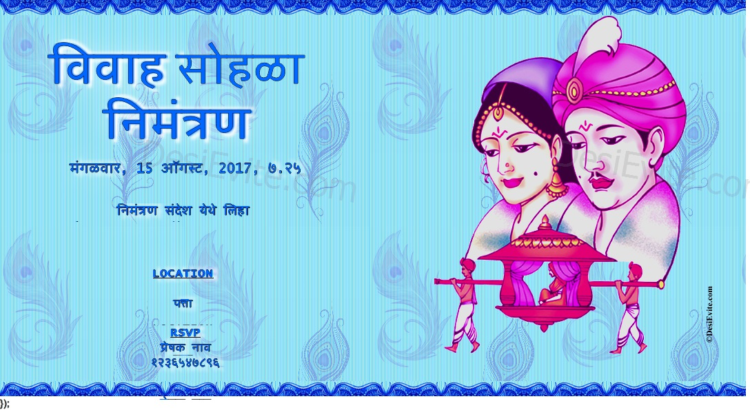 Your wish and blessings are most desirable to us  for Wedding