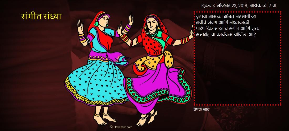 mehendi and sangeet ceremony invitation card format marathi