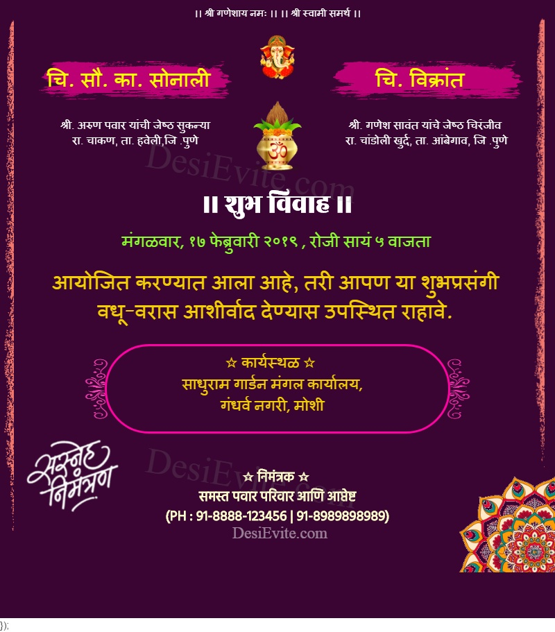 wedding-invitation-card-without-photo-hindi
