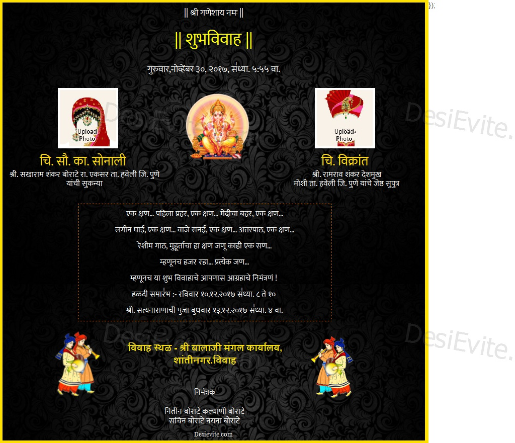 wedding invitation card in marathi for whatsapp
