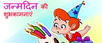 कोशिश करते रहिये आपका दिन अच्छा गुजरे जन्मदिन की शुभकामनाएं हिंदी Hindi Birthday e-card