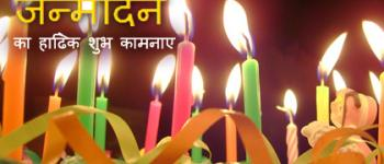 जब मोमबत्तियों का दाम केक के दाम से अधिक होने लगता है बूढ़े हो रहे है हिंदी Hindi e-card