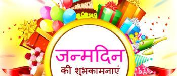 जन्मदिन की शुभकामनाएं हिंदी Hindi Birthday e-card