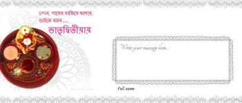 Say Happy Bhai Dooj