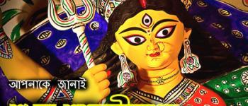শুভ শারদীয়ার বাংলা দুর্গাপূজা E-card
