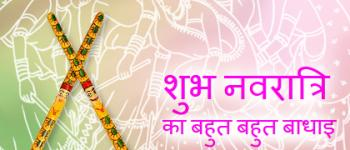 Hindi Navratri e-Cards