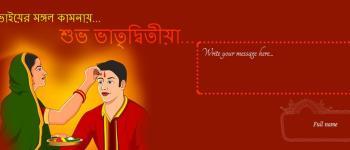 My Special Wish On Bhai Dooj
