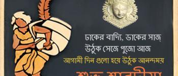 শুভ শারদীয়া বাংলা দুর্গাপূজা E-card