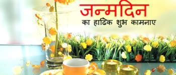 जन्मदिन की हार्दीक शुभकामनाएं हिंदी Hindi Birthday e-card