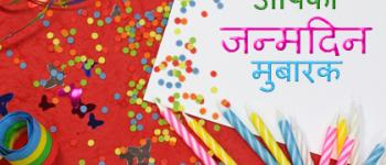 आपको जन्मदिन मुबारक हिंदी Hindi Birthday e-card