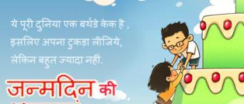 ये पूरी दुनिया एक बर्थडे केक है जन्मदिन की शुभकामनाएं हिंदी Hindi Birthday e-card