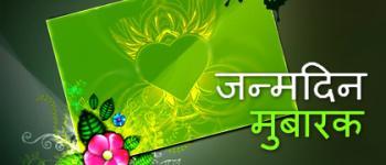 हर साल अपने जन्मदिन पर आपको एक नयी शुरुवात करने का मौका मिलता है हिंदी Hindi Birthday e-card