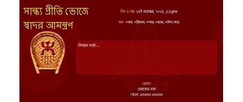 আপনার উপস্থিতি একান্ত কাম্য Bahu Bhaat in bengoli: বাংলা