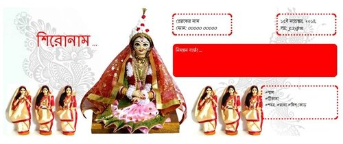 Wedding Invitation in Bengali: বাংলা  Theme Bride ready with garland