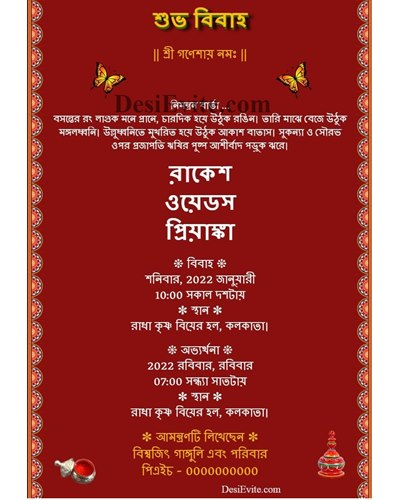 Wedding Invitation in Bengali: বাংলা Theme smiling bride groom