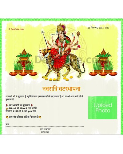 नवरात्रि घटस्थापना / Ghatsthapna