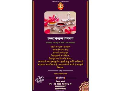 Makar sankranti haldi kunku invitation in marathi