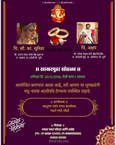 Free Hindu Engagement Invitation Cards Invitation Card Maker