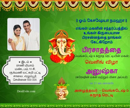 Tamil-Wedding-Invitation-Card