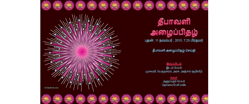 Free Invitation Card Online Invitations In Tamil