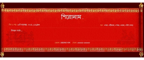 শিরোনাম ... Bahu Bhaat Party Invitation in bengla : বাংলা