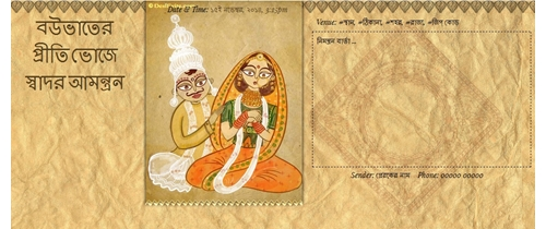 bahu bhaat ceremony invitation in bangali: