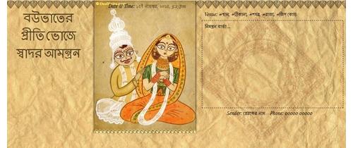 bahu bhaat ceremony invitation in bangali: